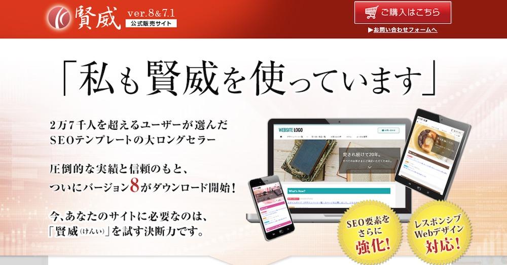 賢威(公式サイト)