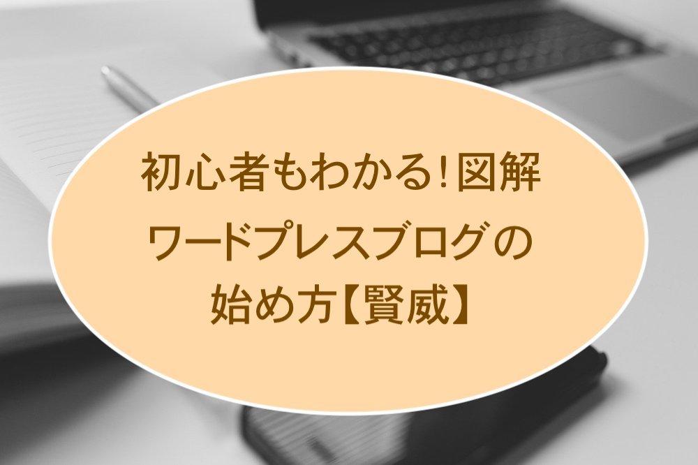賢威(ブログ作成・始め方)