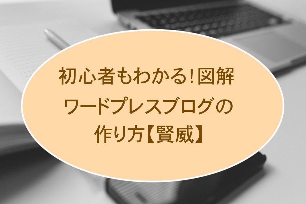 賢威(ブログ作成・作り方)