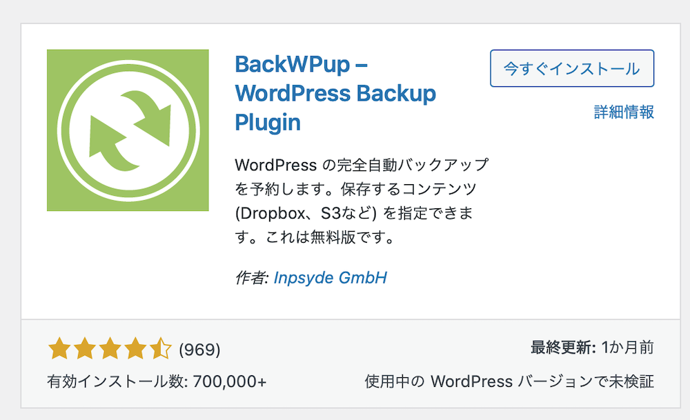 おすすめプラグイン(バックアップ・BackWPup)