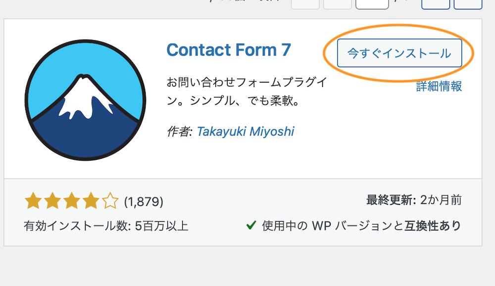 お問い合わせフォーム(Contact Form 7)