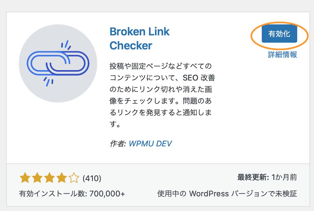 WordPress(リンクチェック・プラグイン2)
