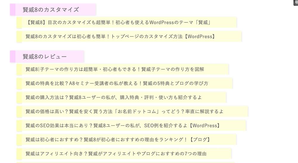 サイトマップページ例3