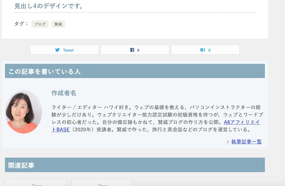 賢威8(記事・投稿者情報の表示)