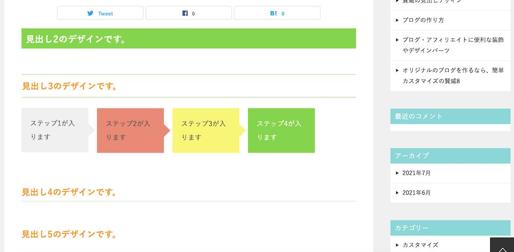 賢威8(デザイン例・虹色)