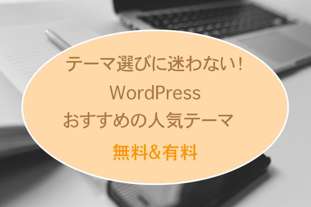 おすすめのWordPressテーマ(無料・有料)