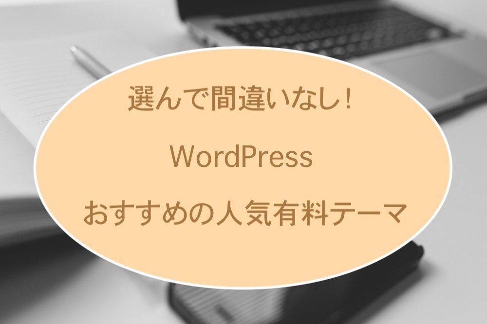 おすすめのWordPress有料テーマ