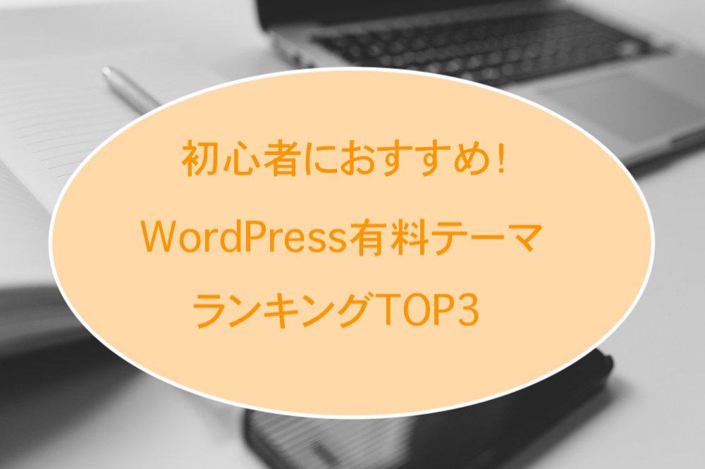 初心者におすすめのWordPress有料テーマ